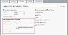 Заказ на ЯндексМаркете для SimplaCMS