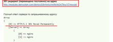 Переадресация страниц, настройка 301 редиректов в админке