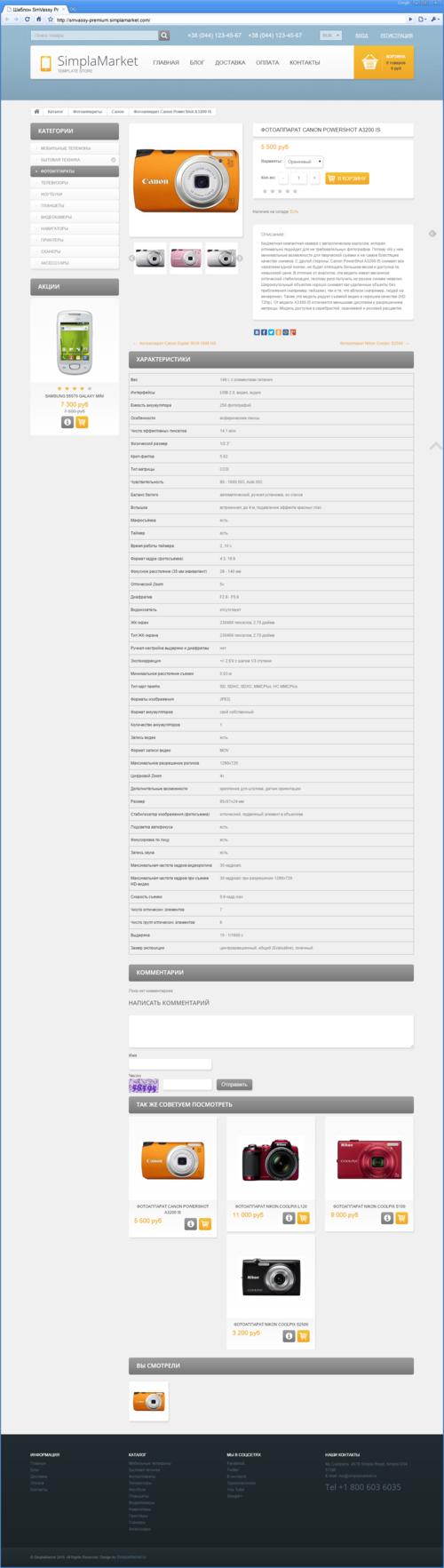 Шаблон для Simpla CMS SmVassy Premium