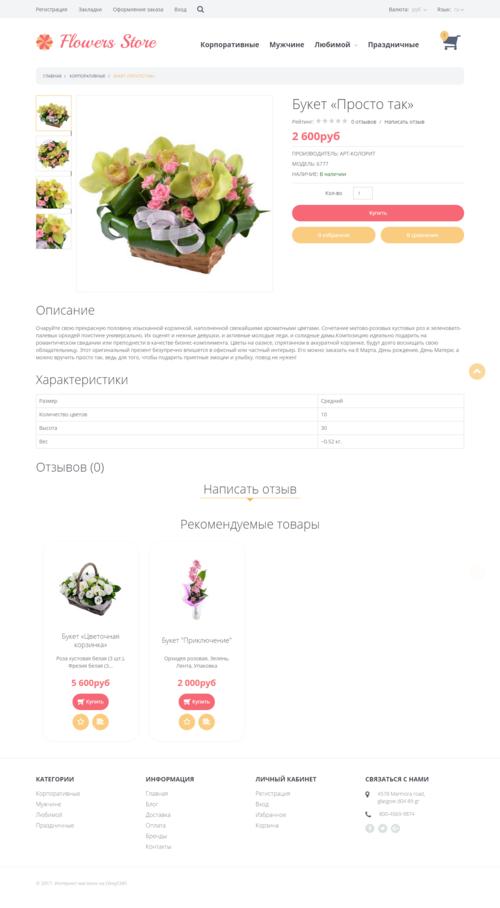 Шаблон для OkayCMS FLOWERS