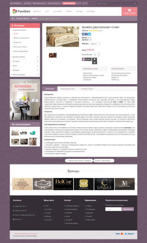 Шаблон для OkayCMS Furniture