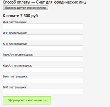 Выставление счета для юр. лиц