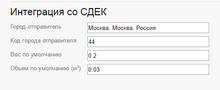 Интеграция со службой доставки CDEK (СДЭК)