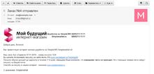 Уведомление об отправке заказа по e-mail