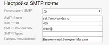 Настройка отправки писем через SMTP