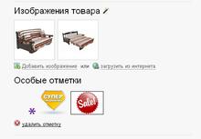 Промо-изображения для товаров