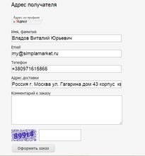 Кнопка «Быстрый заказ» для Яндекс Маркета