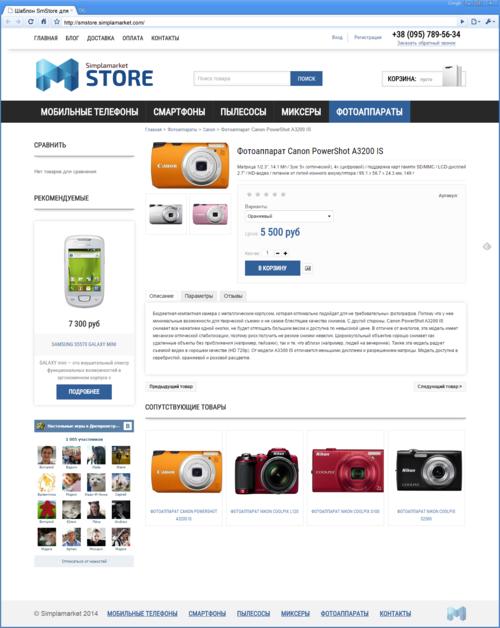 Шаблон для Simpla CMS SmStore